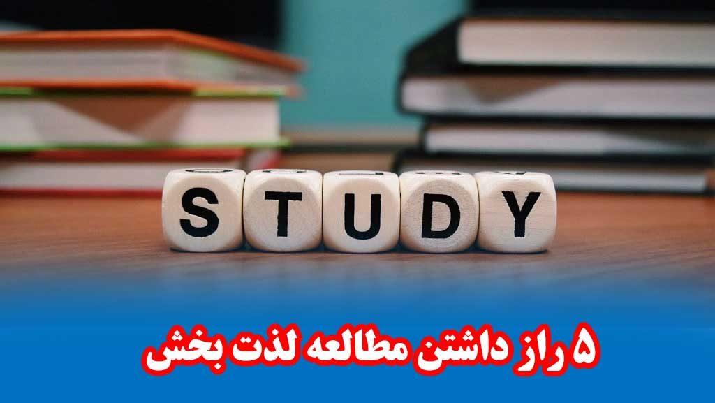 مطالعه لذت بخش