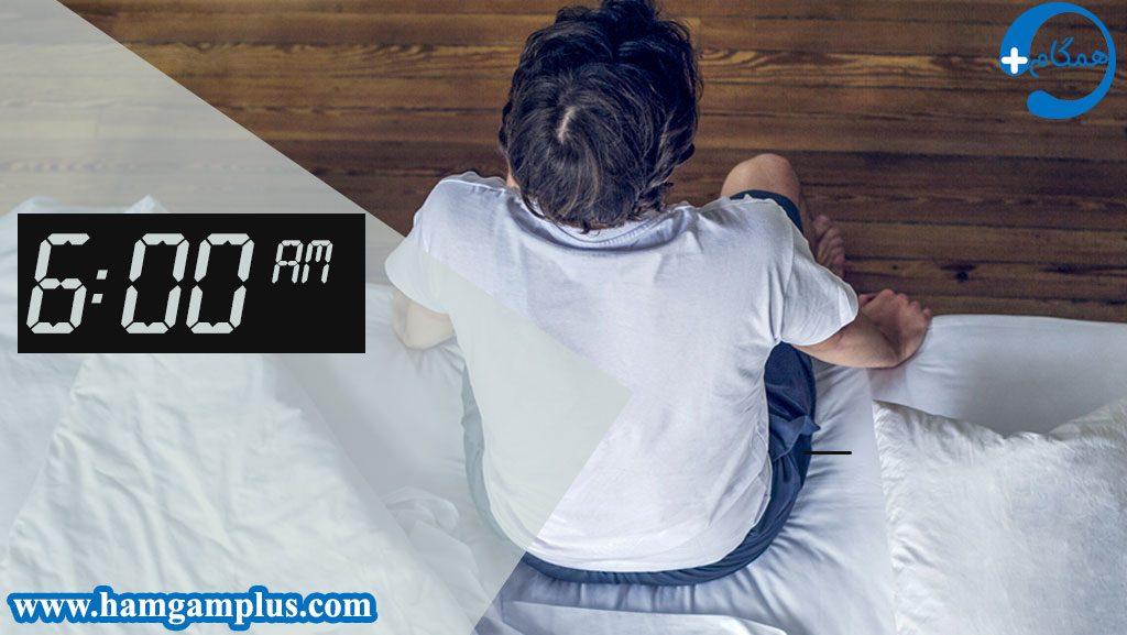 سحرخیزی موجب نشاط و کاهش خواب آلودگی می شود