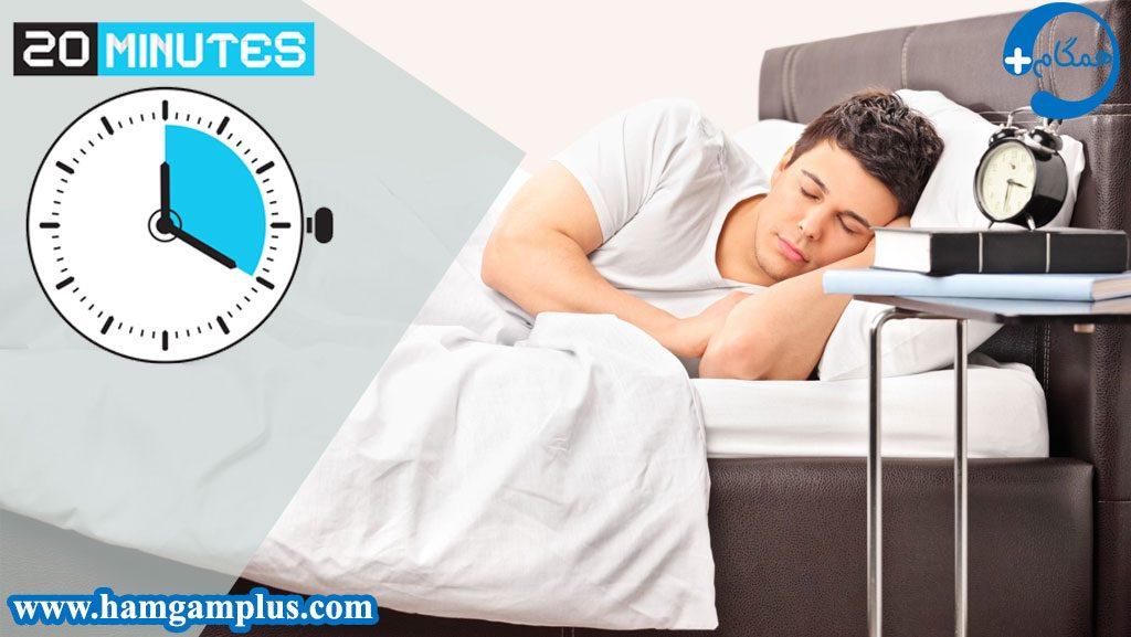 عصرها به مدت 20 دقیقه بخوابید