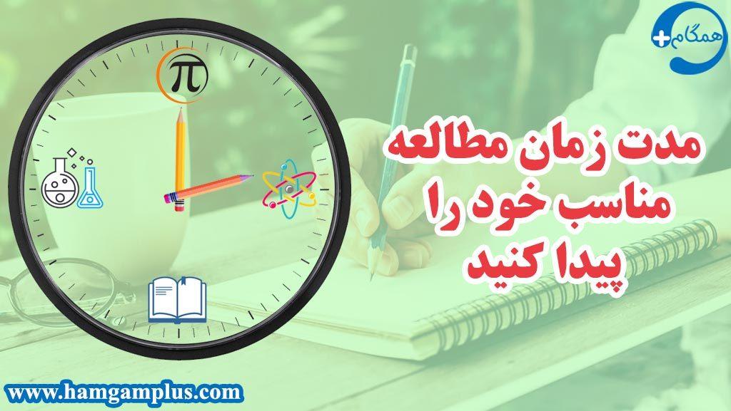 مدت زمان مطالعه مناسب خودتان را باید پیدا کنید