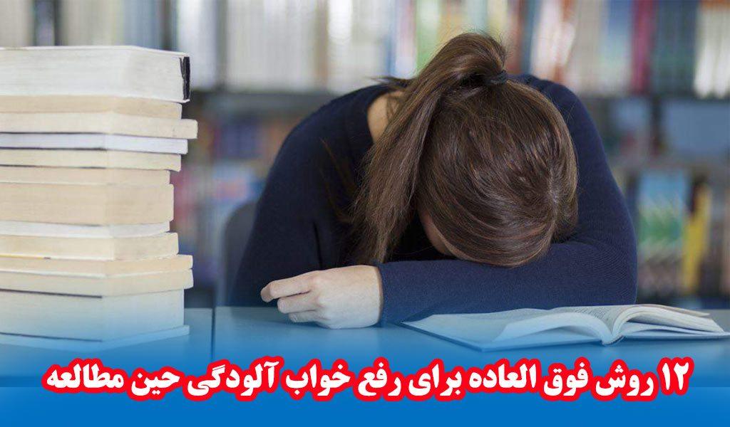 رفع خواب آلودگی حین مطالعه