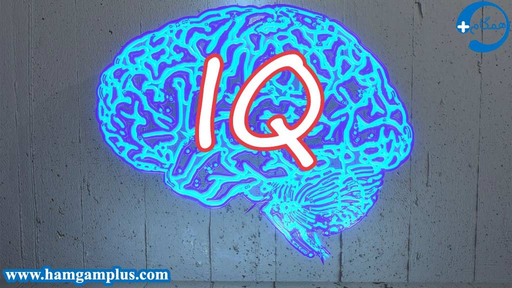 مغز و آی کیو در قبولی پزشکی