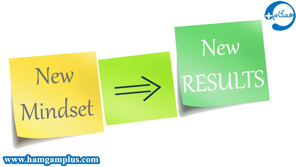 تغییر طرز فکر باعث تغییر نتایج می شود
