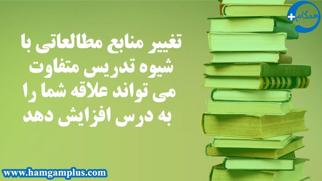 منابع مطالعاتی