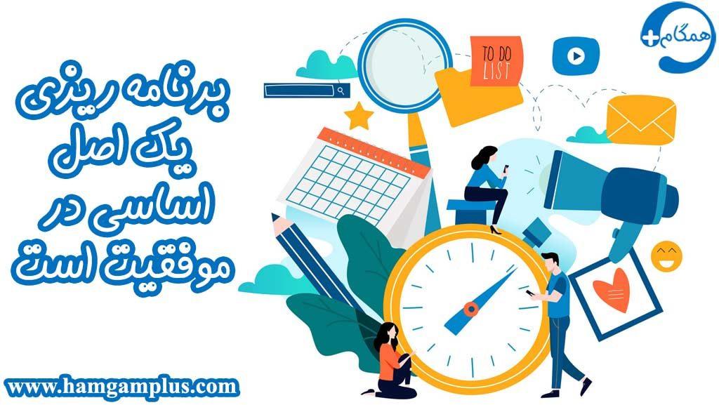 برنامه ریزی روزانه و مطالعاتی برای پزشکی