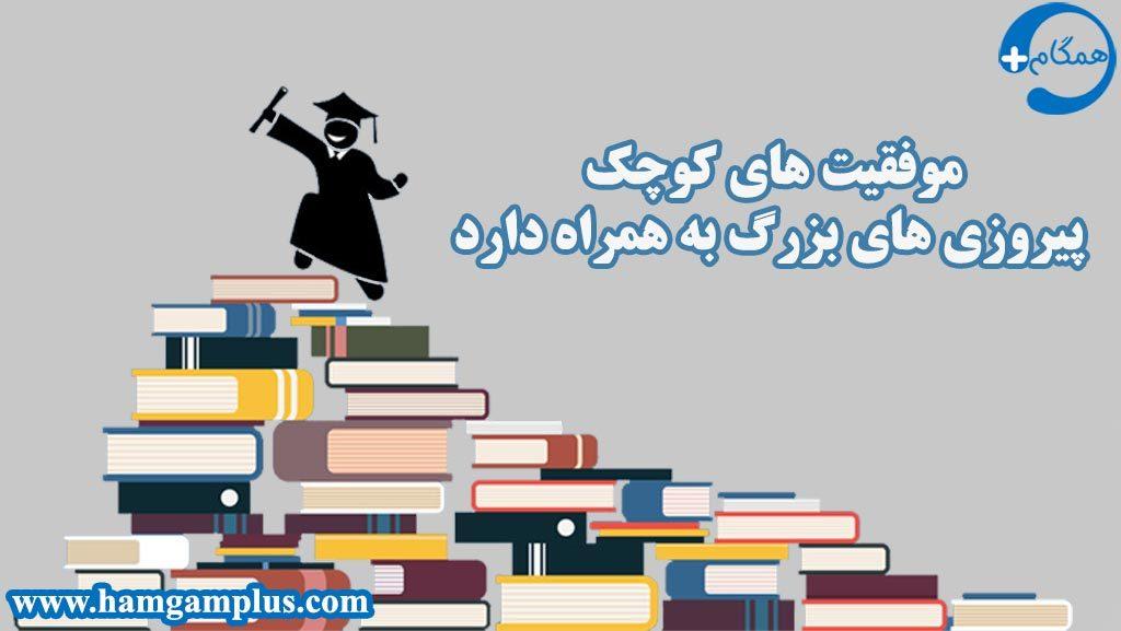 دانش آموز موفق روی کتاب ها ایستاده