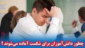 شکست دانش آموزان