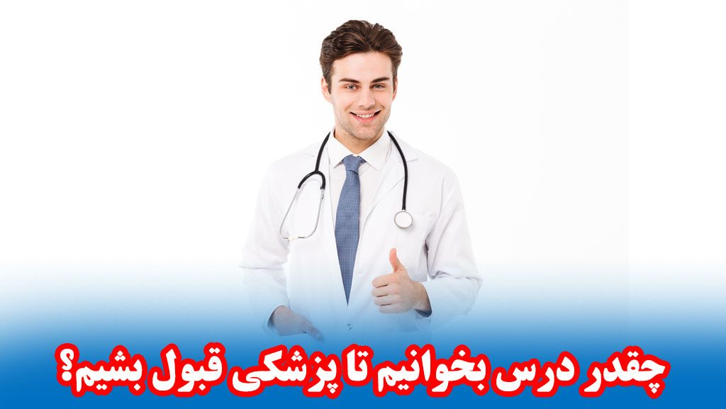 چقدر درس بخوانیم تا پزشکی قبول بشیم؟