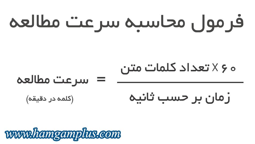 فرمول محاسبه سرعت مطالعه
