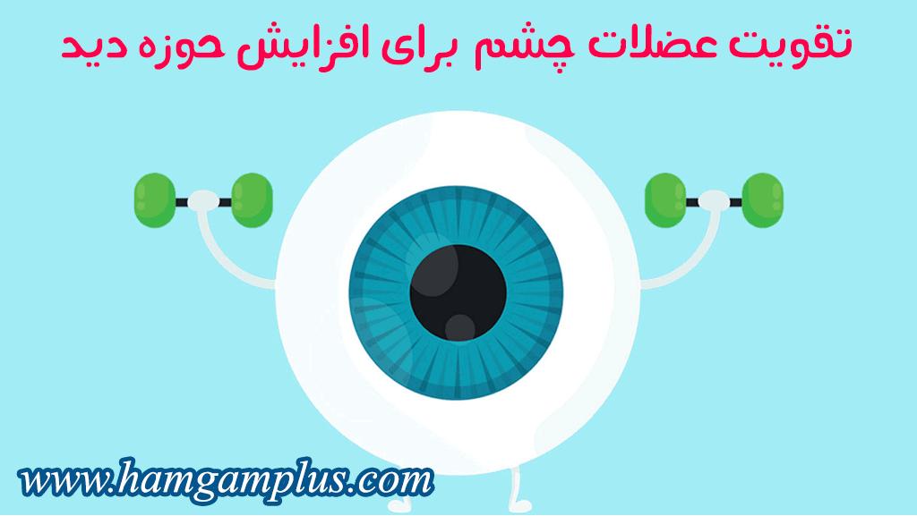 چشم در حال تقویت عضلات